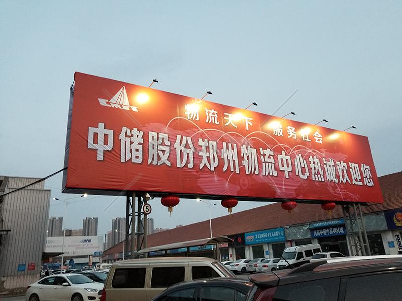 中儲發展股份有限公司 林楓廣告有限公司 噴繪安裝