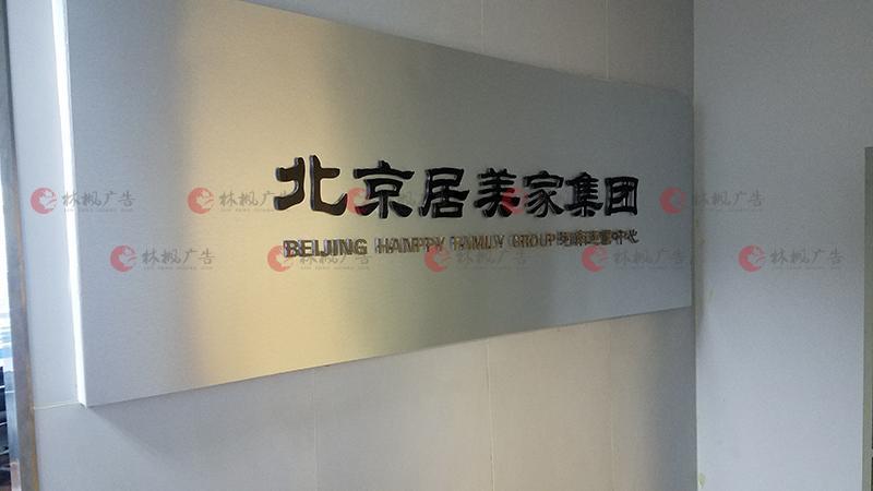 鄭州廣告公司,鄭州文化墻制作,鄭州背景墻制作,鄭州形象墻